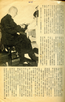 yipman-interview-page-2